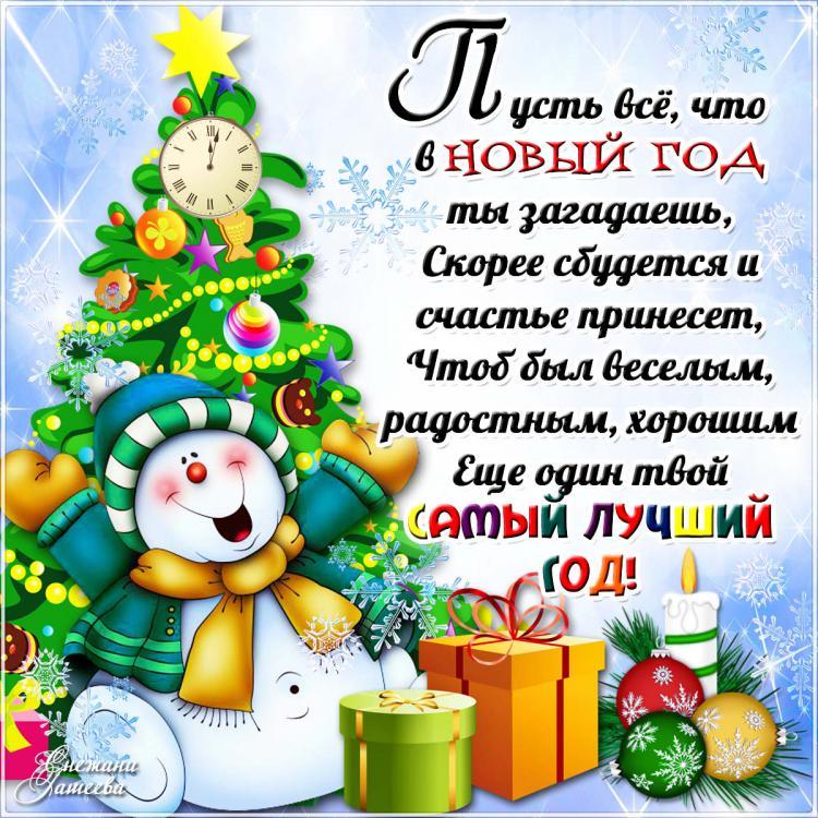веселая открытка в новый год