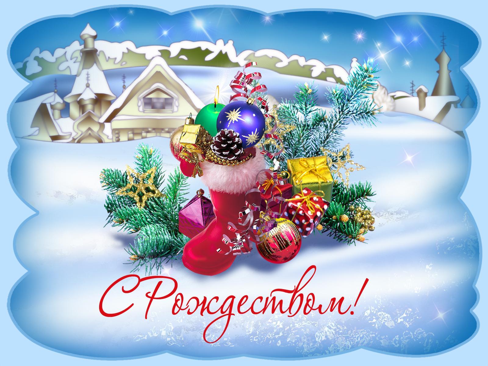 Поздравлёния с рождеством