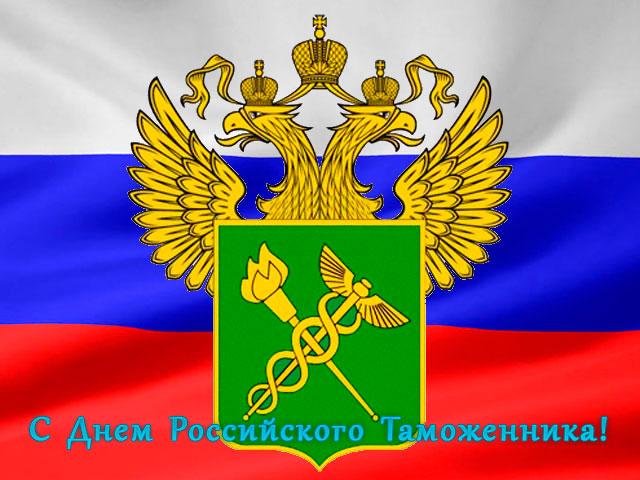 флаг России с таможенным гербом