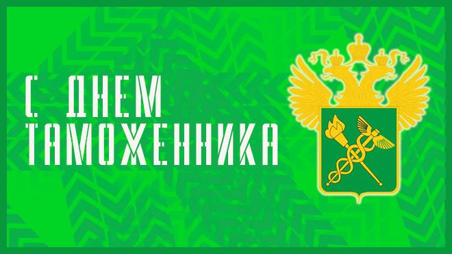 день российского таможенника