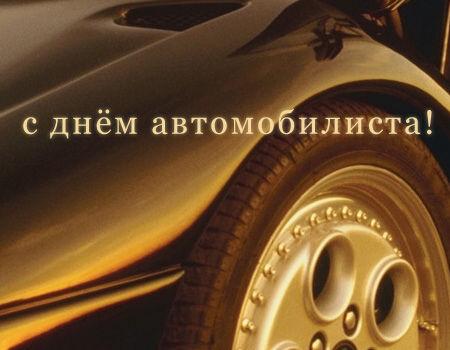 открытка для водителей дальнобойщиков