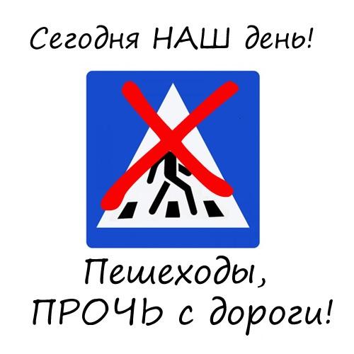день автомобилиста - пешеходы прочь с дороги!