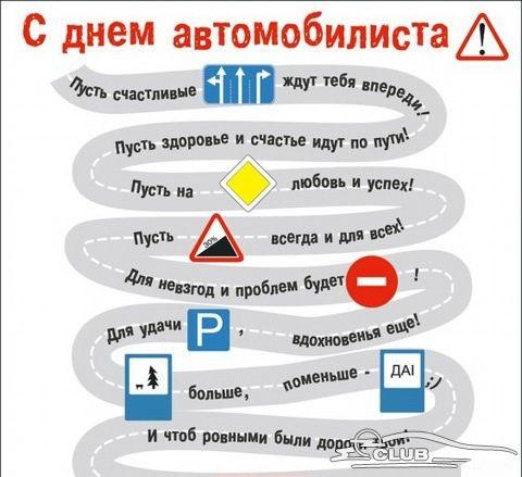 открытка с пожеланиями для шофера