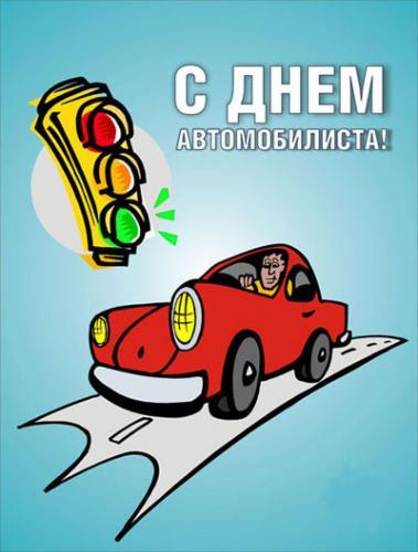 с праздником - автомобилист!