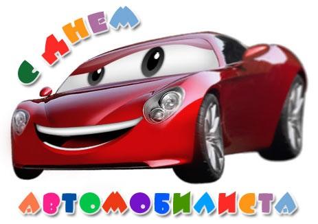 картинка ко дню автомобилиста