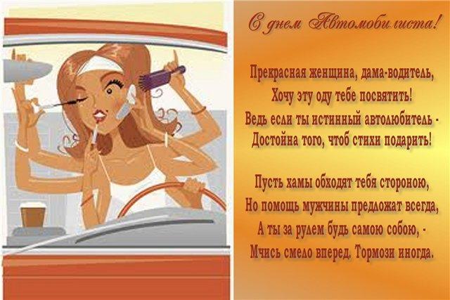 открытка с пожеланиями для женщины с днем водителя