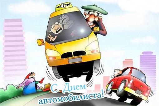 открытка с днем шофера для водителя маршрутки