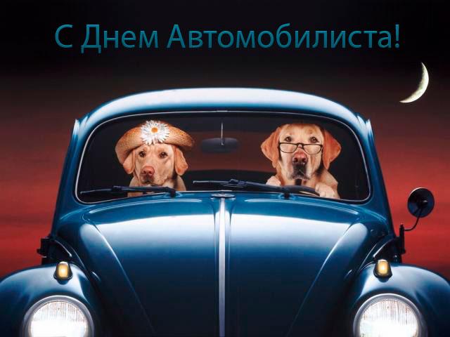 поздравительная открытка с днем автомобилиста