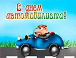 Поздравления с Днем автомобилиста папе в прозе