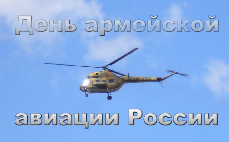открытка с днем армейской авиации