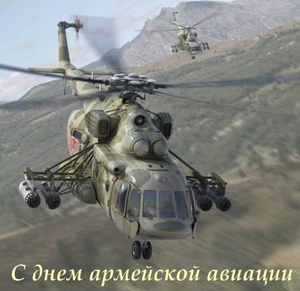 поздравительная открытка с днем армейской авиации