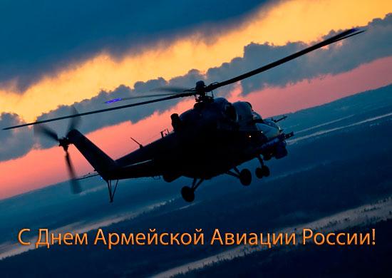 с днем армейской авиации!