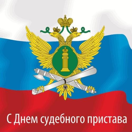 флаг России с гербом судебного пристава