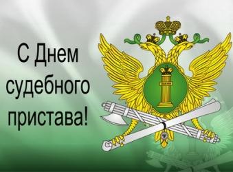 день российского судебного пристава