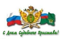 открытка с днем судебного пристава РФ 1 ноября