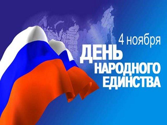 поздравительная открытка с праздником - днем народного единства