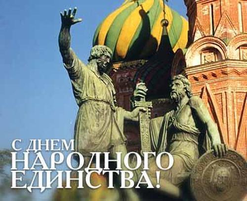 открытка с днем народного единства РФ