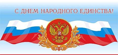 Поздравляю с днем народного единства