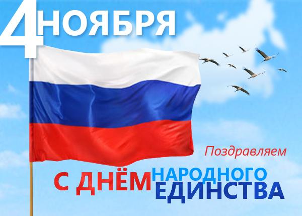 открытка ко дню народного единства Российской Федерации