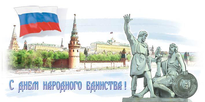 открытка ко дню единения народов РФ