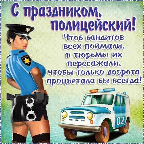 открытка ко дню полиции