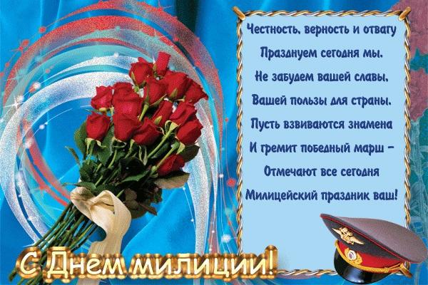 поздравительная открытка с днем МВД