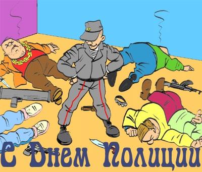 открытка полицейскому с 10 ноября