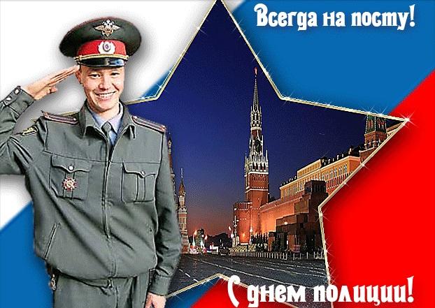 день полиции России