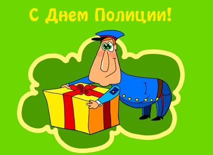 открытка ко дню полиции РФ