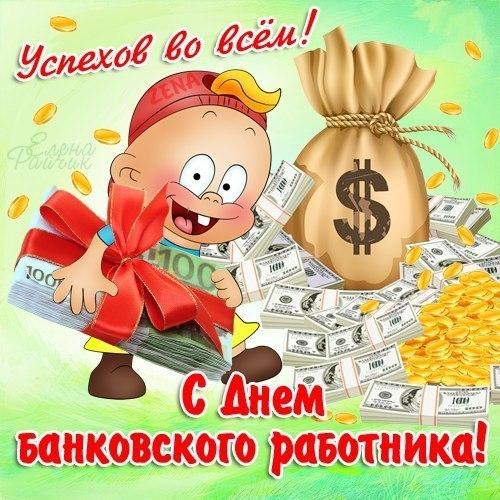 Поздравления банкира