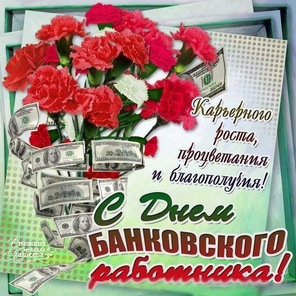 Поздравления с днем банковского работника в прозе