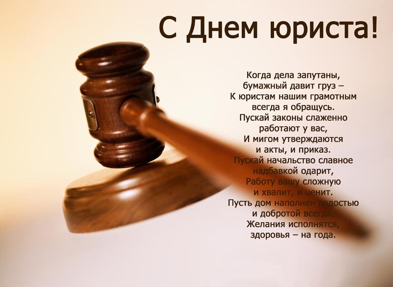 С днём юриста поздравление