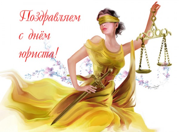 Открытка к юриста