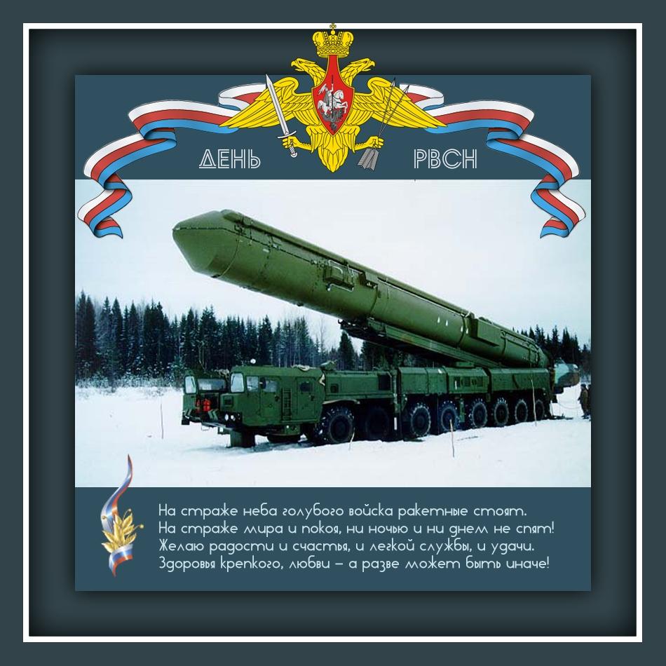 Поздравление с днем ракетных войск стратегического назначения картинки