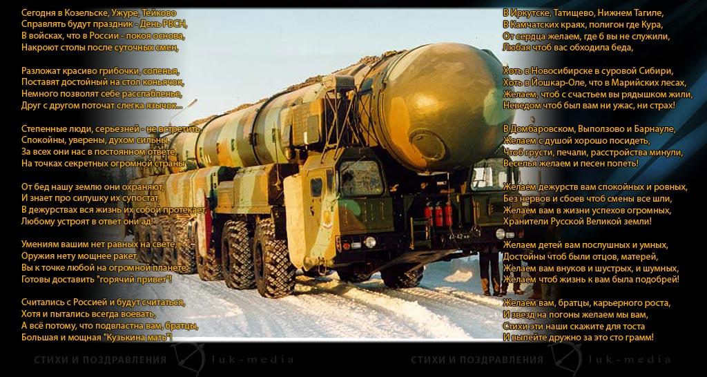 Открытки ко дню ракетных войск